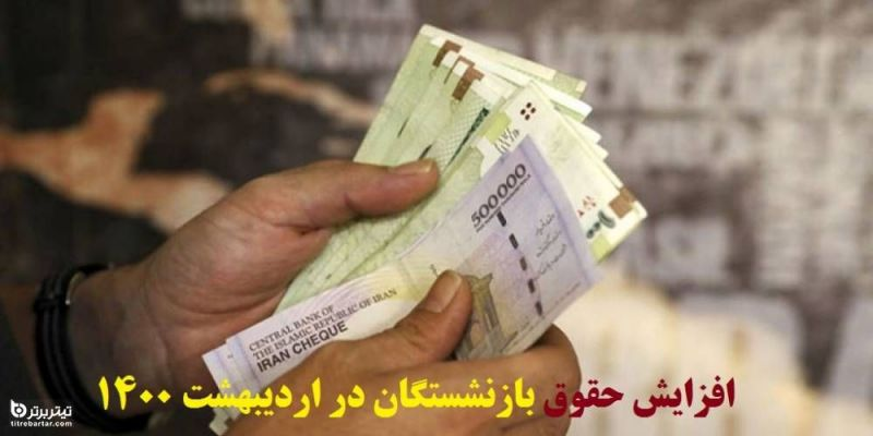 جزئیات افزایش حقوق بازنشستگان در اردیبهشت 1400
