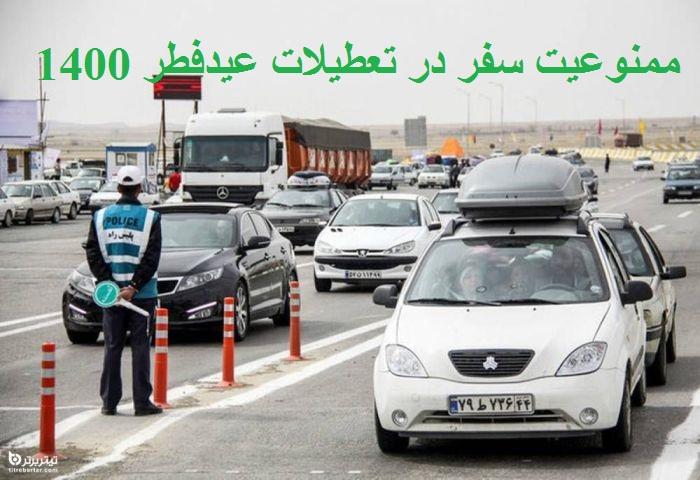 آخرین جزییات ممنوعیت سفر در تعطیلات عیدفطر 1400/ مسافران چقدر جریمه میشوند؟