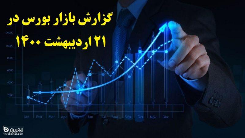 گزارش بازار بورس در 21 اردیبهشت 1400+پیش بینی روز بعد