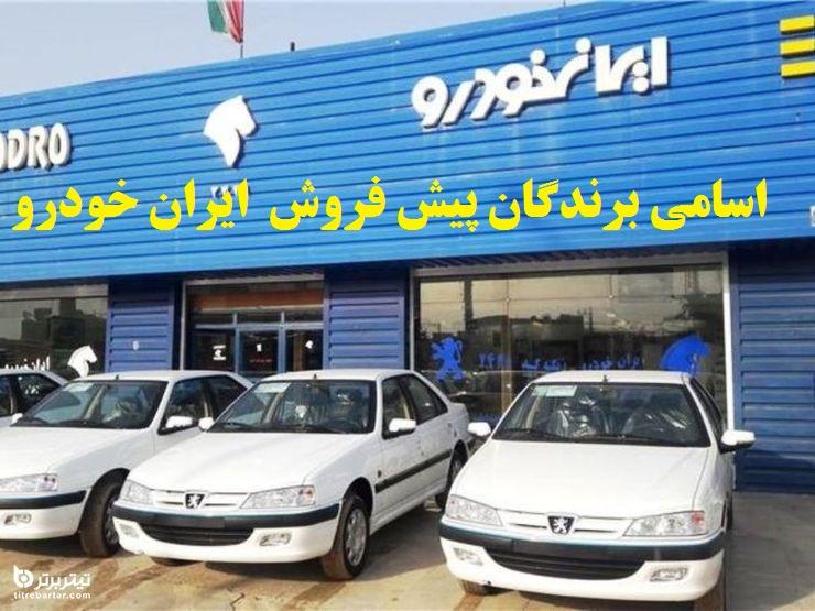 اسامی برندگان پیش فروش ایران خودرو 21 اردیبهشت 1400
