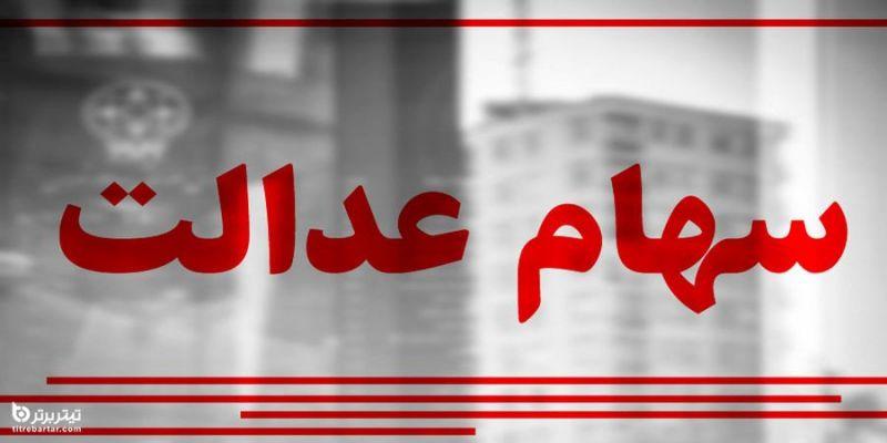 سود دوم سهام عدالت در عید فطر 1400 چقدر است؟