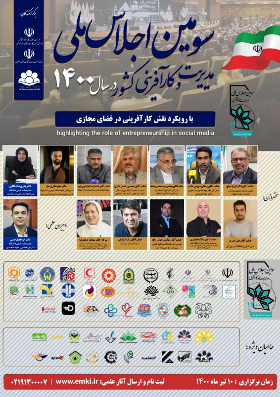 مدیر کل امور اجتماعی و فرهنگی استانداری اصفهان :