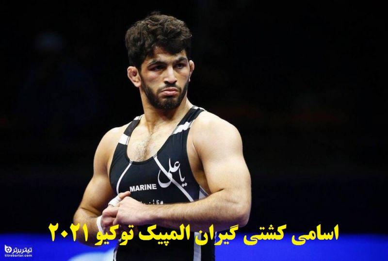 اسامی کشتی گیران ایران در المپیک توکیو 2021