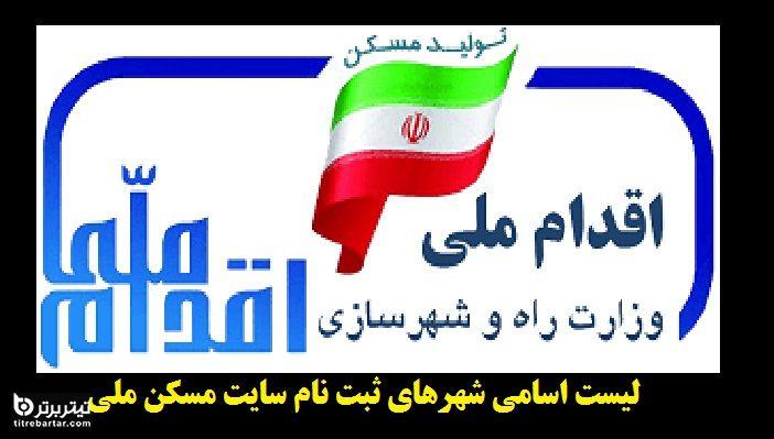 لیست شهرهای قابل ثبت نام در طرح مسکن ملی خرداد 1400
