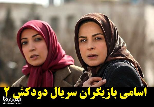 زمان پخش سریال دودکش2 در خرداد 1400
