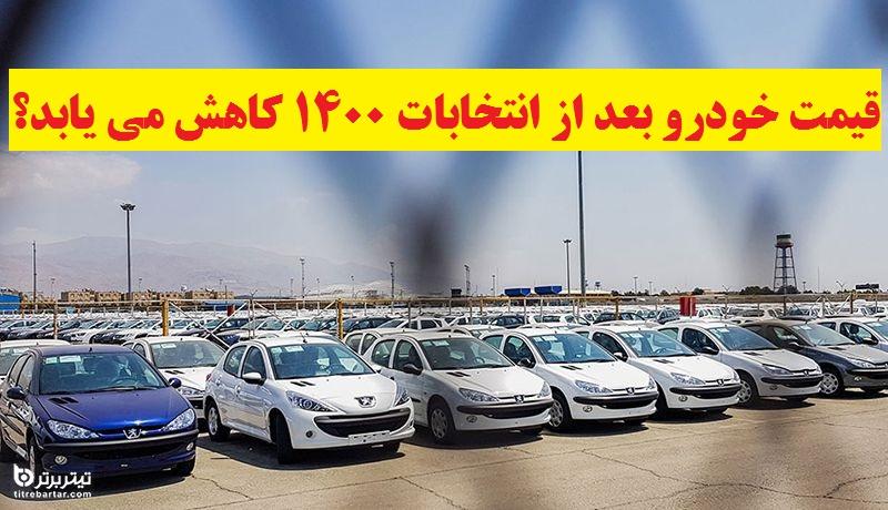 قیمت خودرو بعد از انتخابات 1400 کاهش می یابد؟+پیش بینی