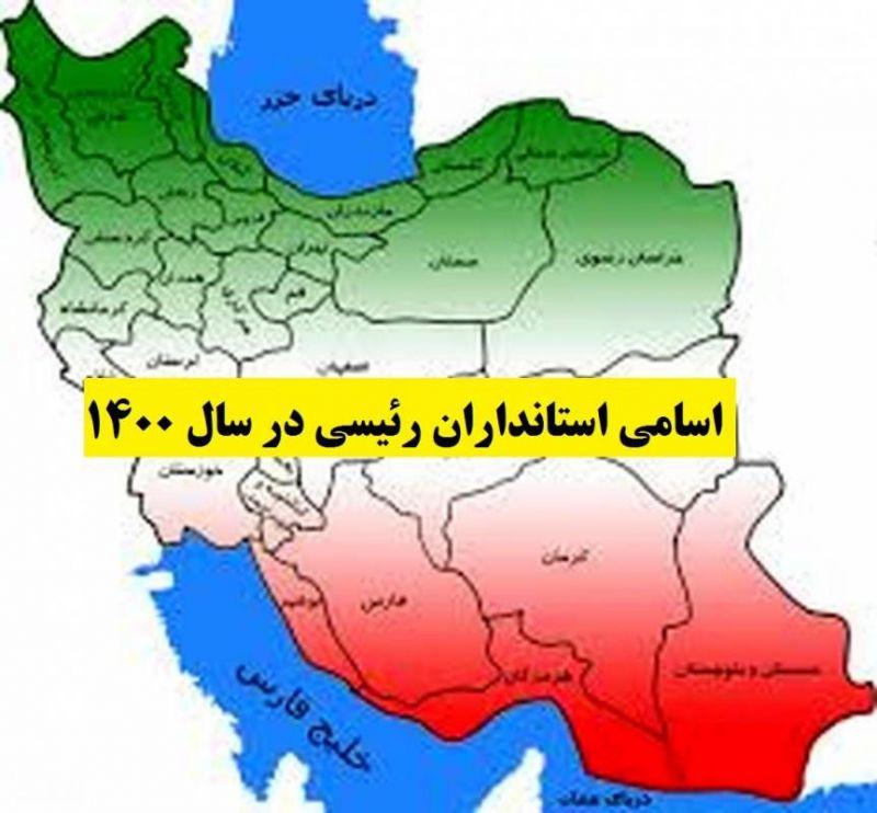 جایگزین محسنی بندپی استاندار تهران کیست؟