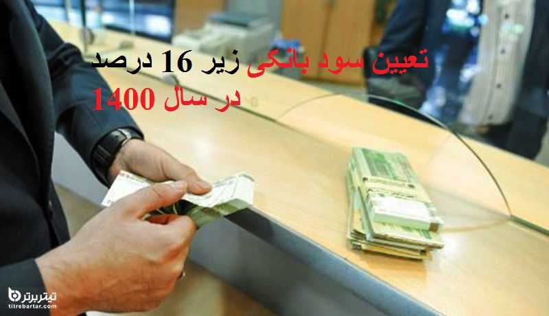 جزییات تعیین سقف جدید سود بانکی در فروردین 1400