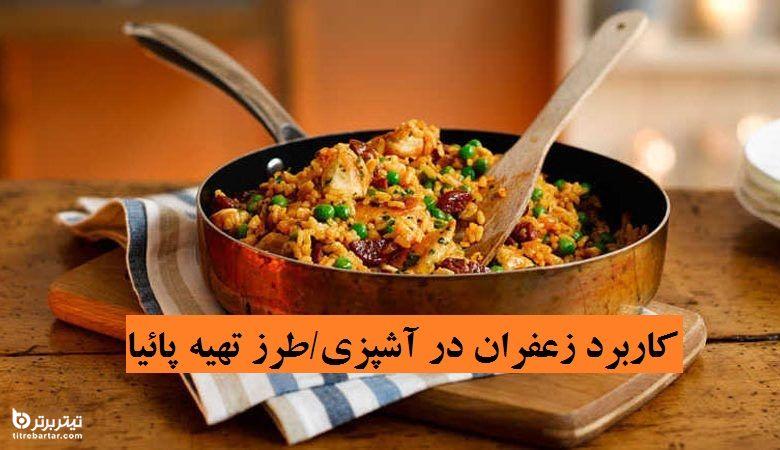 کاربرد زعفران در آشپزی/طرز تهیه پائیا