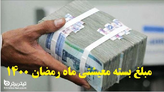 فیلم| اعلام مبلغ بسته معیشتی ماه رمضان 1400