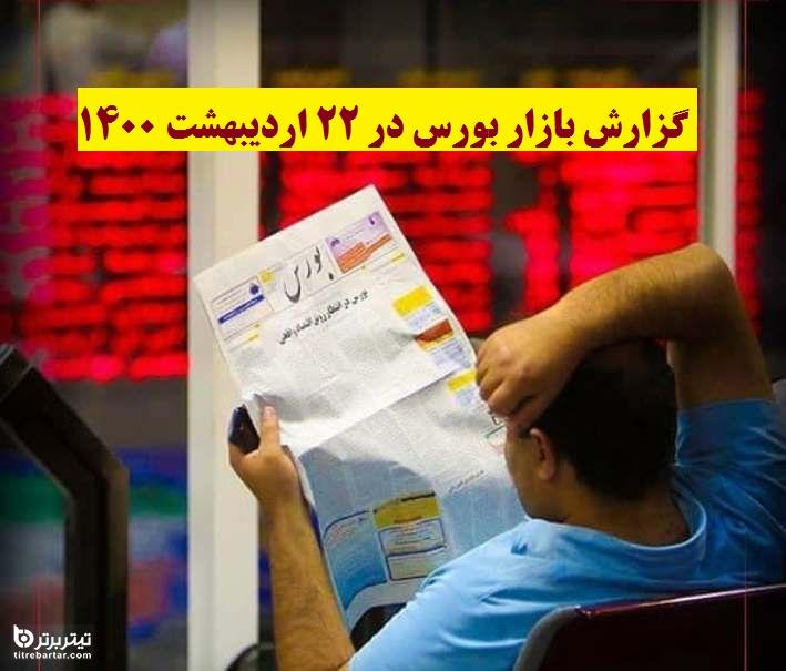 گزارش بازار بورس در 22 اردیبهشت 1400+پیش بینی