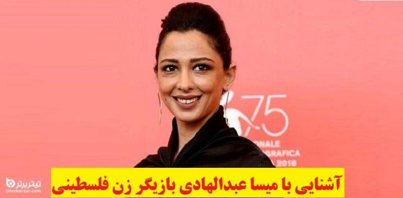 آشنایی با میسا عبدالهادی بازیگر زن فلسطینی