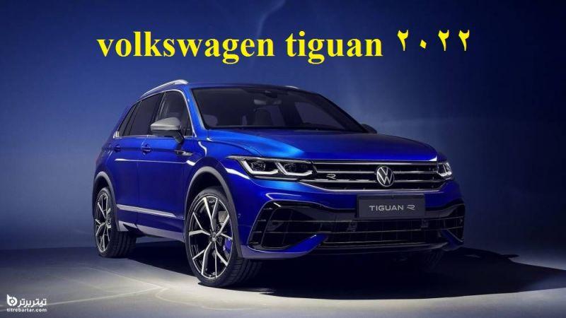 آشنایی با خودرو فولکس واگن تیگوان volkswagen tiguan مدل 2022