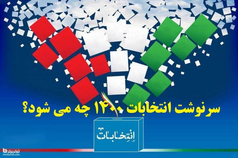 سرنوشت انتخابات 1400 چه می شود؟
