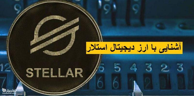 آشنایی با ارز دیجیتال استلار