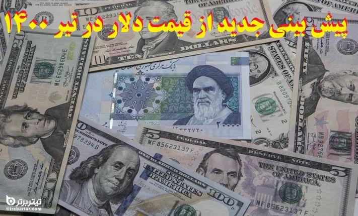 دو پیش بینی جدید از قیمت دلار در تیر 1400