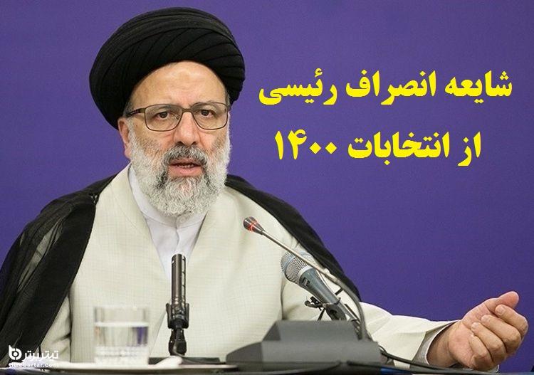 ماجرای شایعه انصراف رئیسی از انتخابات 1400+مهم ترین وعده ها