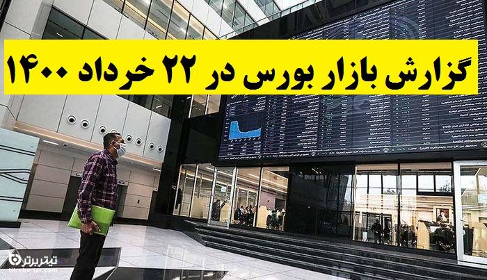 گزارش بازار بورس در 22 خرداد 1400+پیش بینی روز بعد