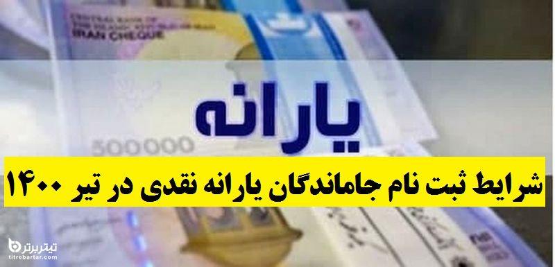 شرایط ثبت نام جاماندگان یارانه نقدی در تیر 1400