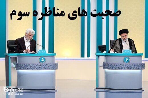 مهمترین صحبت های مناظره سوم انتخابات 1400