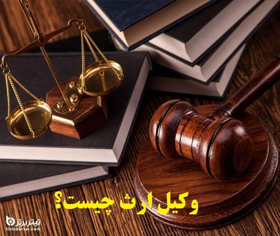 وکیل ارث چیست؟+ کاربرد آن