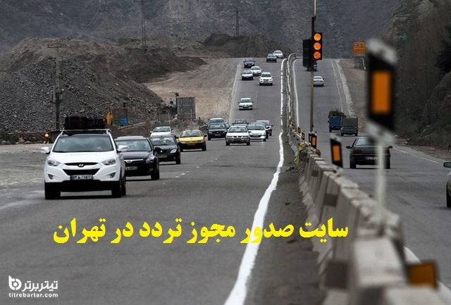 زمان بازگشایی سایت صدور مجوز تردد در تهران+ جزئیات