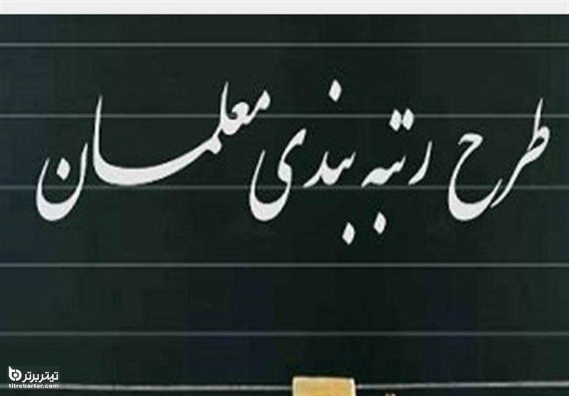 جزئیات تصویب لایحه رتبه بندی معلمان از 25 مهر 1400+ معرفی مشمولان طرح