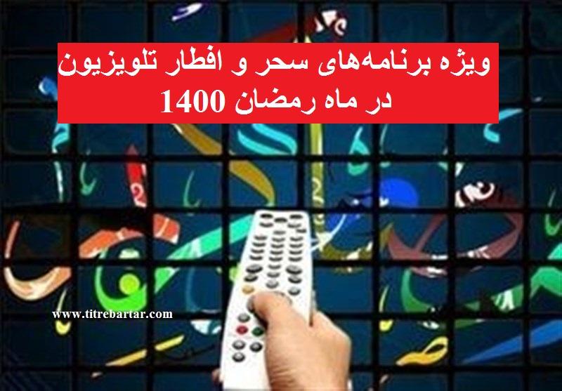 معرفی ویژه برنامههای سحر و افطار تلویزیون در ماه رمضان 1400