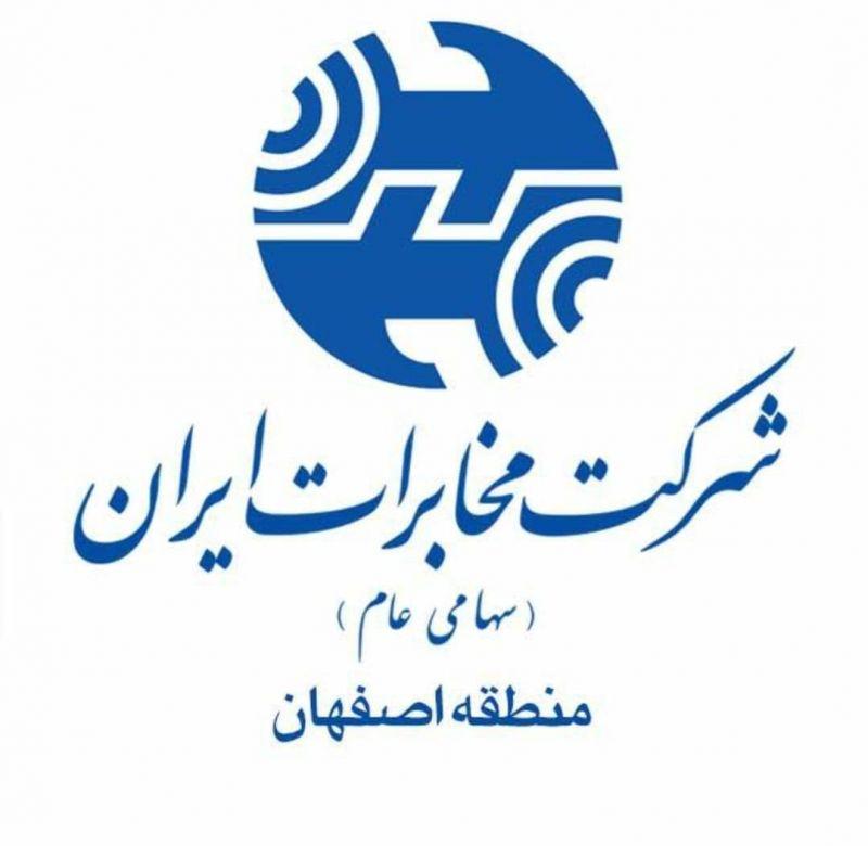درخشش مخابرات اصفهان در ارزیابی معاونت امور مشتریان