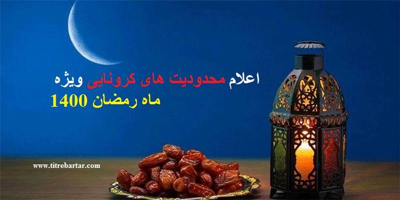 شرایط برگزاری مراسم ماه رمضان 1400 اعلام شد
