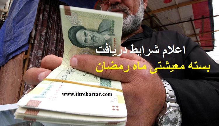 بسته معیشتی ماه رمضان 1400 شامل چه کسانی نمی شود+شرایط