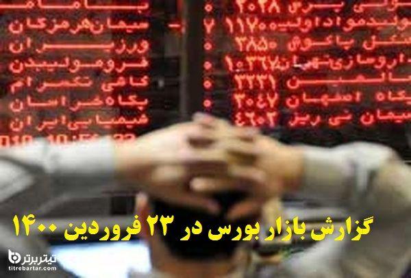 گزارش بازار بورس در 23 فروردین 1400+پیش بینی روز بعد