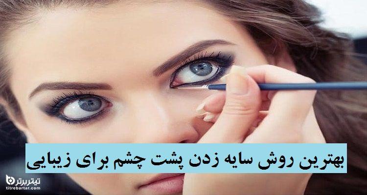 بهترین روش سایه زدن پشت چشم برای زیبایی