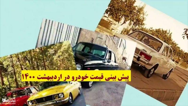 پیش بینی قیمت خودرو در اردیبهشت 1400