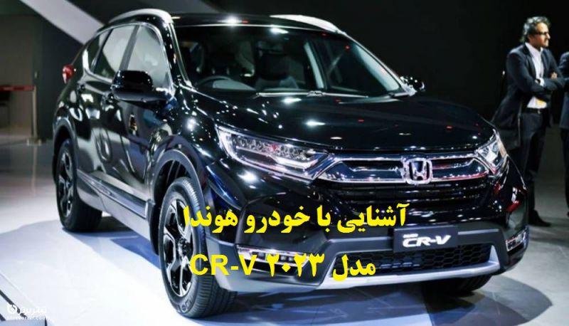 آشنایی با خودرو هوندا CR-V مدل 2023