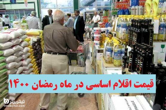 قیمت اقلام اساسی در ماه رمضان 1400