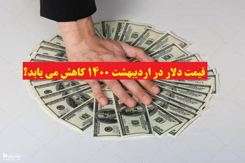 قیمت دلار در اردیبهشت 1400 کاهش می یابد؟