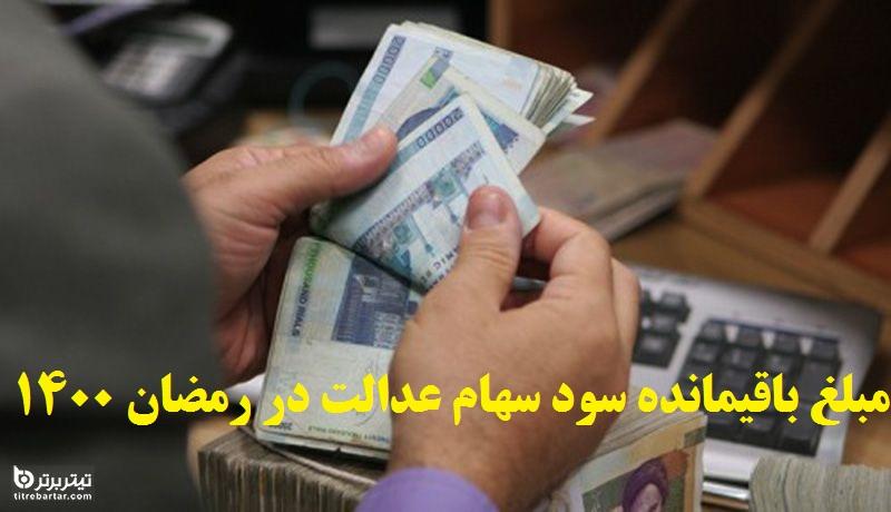 مبلغ باقیمانده سود سهام عدالت در رمضان 1400