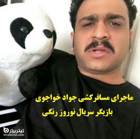 ماجرای مسافرکشی جواد خواجوی بازیگر سریال نوروز رنگی