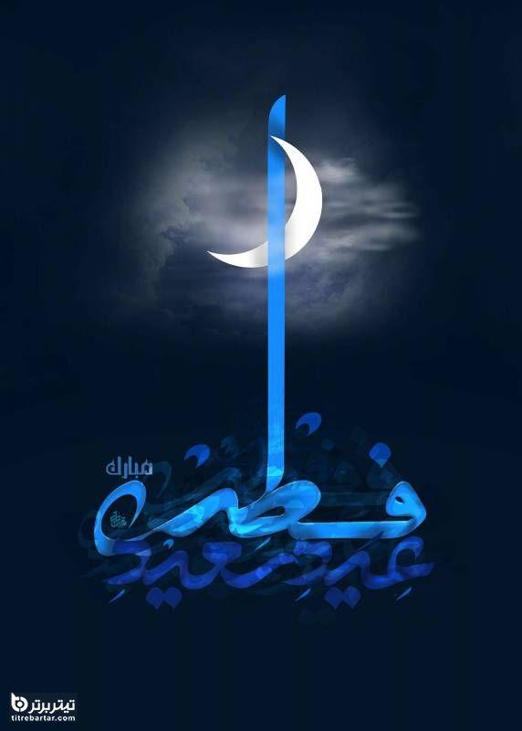 تبریک رسمی و دوستانه عید فطر 1400