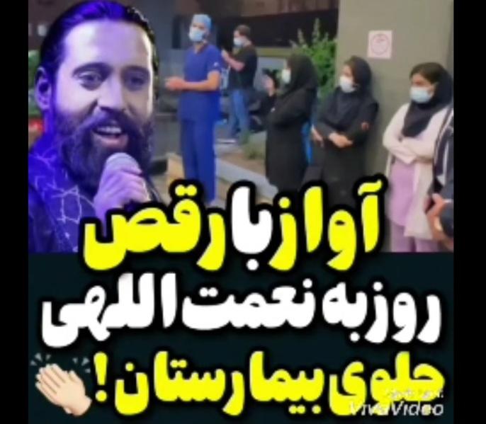 فیلم| ماجرای آوازخوانی روزبه نعمت اللهی جلوی بیمارستان همراه با رقص!