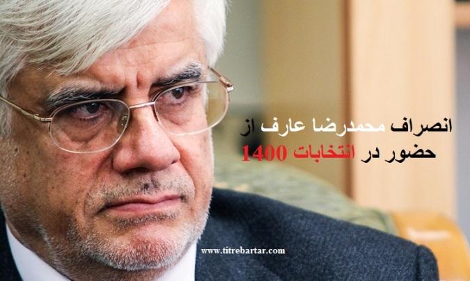 ابهام در انصراف محمدرضا عارف از حضور در انتخابات 1400