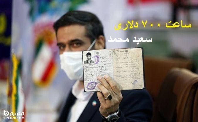 فیلم  اولین واکنش سعید محمد به جنجال ساعت ۷۰۰ دلاریاش