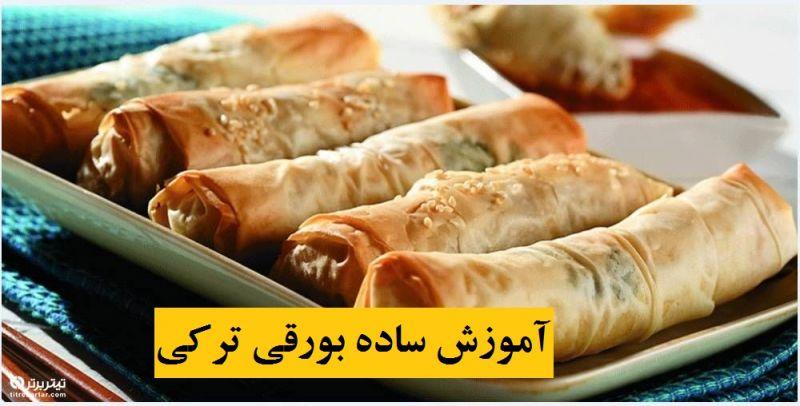 آموزش ساده بورقی ترکی