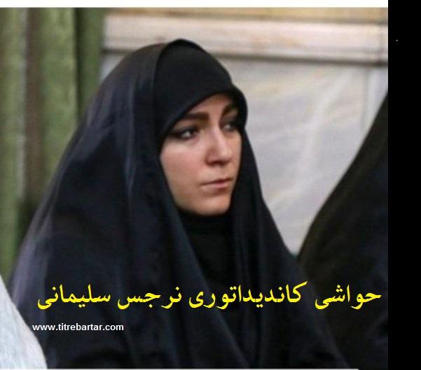واکنشها به کاندیداتوری نرجس دختر سردار سلیمانی در انتخابات شورای شهر تهران