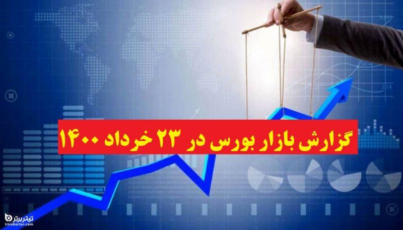 گزارش بازار بورس در 23 خرداد 1400+پیش بینی روز بعد