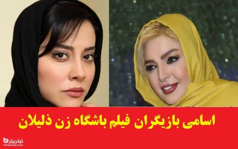 آشنایی با فیلم باشگاه زن ذلیلان+اسامی بازیگران