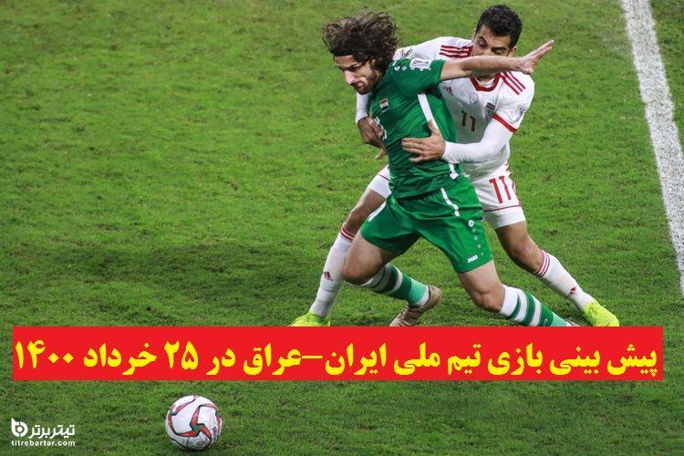 پیش بینی بازی تیم ملی ایران-عراق در 25 خرداد 1400