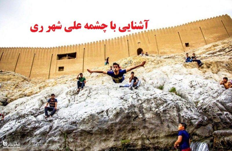 آشنایی با چشمه علی شهر ری