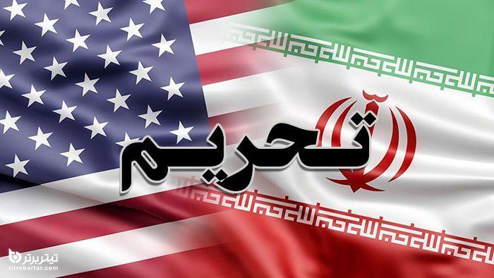 جزئیات لغو تحریم های اقتصادی ایران در 23 تیر 1400